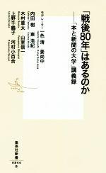 「戦後80年」はあるのか 「本と新聞の大学」講義録(集英社新書0844)(新書)