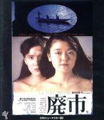 廃市≪HDニューマスター版≫(Blu-ray Disc)(BLU-RAY DISC)(DVD)