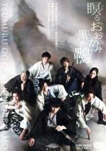 瞑るおおかみ黒き鴨(通常)(DVD)