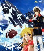 宇宙戦艦ヤマト2202 愛の戦士たち 1(Blu-ray Disc)(BLU-RAY DISC)(DVD)