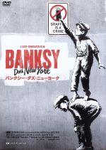 バンクシー・ダズ・ニューヨーク(通常)(DVD)