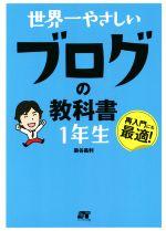 世界一やさしいブログの教科書1年生 再入門にも最適!(単行本)