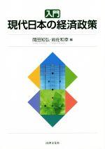 入門 現代日本の経済政策(単行本)