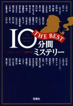 10分間ミステリー THE BEST(宝島社文庫)(文庫)
