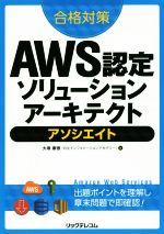 合格対策AWS認定ソリューションアーキテクトアソシエイト(単行本)