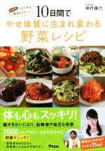 10日間でやせ体質に生まれ変わる野菜レシピ ズボラでもできる簡単ダイエット(単行本)