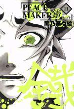 PEACE MAKER鐵(11)(マッグガーデンCビーツ)(大人コミック)