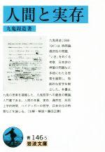 人間と実存(岩波文庫)(文庫)