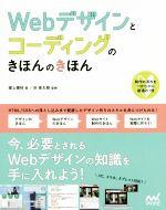Webデザインとコーディングのきほんのきほん(単行本)