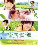 植物図鑑 運命の恋、ひろいました(Blu-ray Disc)(BLU-RAY DISC)(DVD)