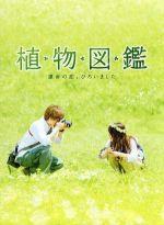植物図鑑 運命の恋、ひろいました 豪華版(通常)(DVD)