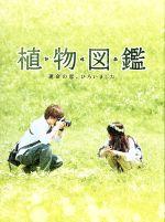 植物図鑑 運命の恋、ひろいました 豪華版(Blu-ray Disc)(BLU-RAY DISC)(DVD)