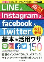 LINE&Instagram&facebook&Twitte基本&活用ワザ150 iPhone&Android対応 改訂新版(できるポケット)(単行本)