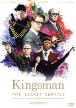 キングスマン(通常)(DVD)