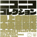 ニコニココレクション(初回限定盤)(SHM-CD+DVD)(DVD1枚付)(通常)(CDA)