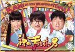 神の舌を持つ男 DVD-BOX(通常)(DVD)