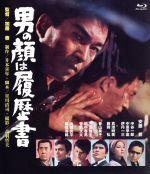 男の顔は履歴書(Blu-ray Disc)(BLU-RAY DISC)(DVD)