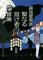 聖なる怠け者の冒険(朝日文庫)(文庫)
