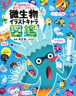 顕微鏡より見やすい・かわいい微生物イラストキャラ図鑑(児童書)
