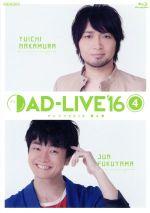 「AD-LIVE 2016」第4巻(中村悠一×福山潤)(Blu-ray Disc)(ブックレット付)(BLU-RAY DISC)(DVD)