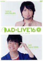 「AD-LIVE 2016」第4巻(中村悠一×福山潤)(ブックレット付)(通常)(DVD)