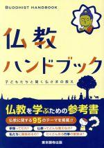 仏教ハンドブック 子どもたちと聞く仏さまの教え(単行本)
