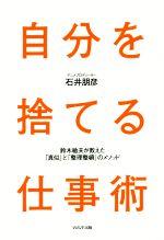 自分を捨てる仕事術 鈴木敏夫が教えた「真似」と「整理整頓」のメソッド(単行本)