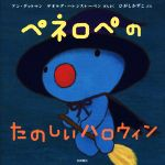 ペネロペのたのしいハロウィン(ペネロペおはなしえほん17)(児童書)