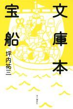 文庫本宝船(単行本)
