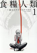 食糧人類-Starving Anonymous-(1)(ヤングマガジンKCSP)(大人コミック)