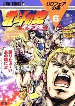 北斗の拳 イチゴ味(6)(ゼノンC)(大人コミック)