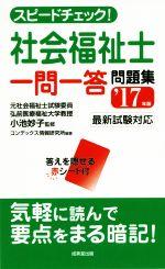 スピードチェック!社会福祉士一問一答問題集(17年版)(赤シート付)(新書)