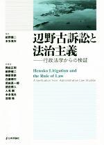 辺野古訴訟と法治主義 行政法学からの検証(単行本)