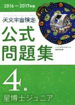 天文宇宙検定 公式問題集 4級 星博士ジュニア(2016~2017年版)(単行本)
