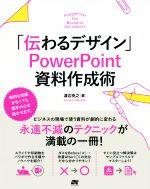 「伝わるデザイン」PowerPoint資料作成術(単行本)