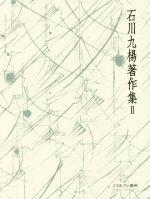 石川九楊著作集(Ⅱ)(単行本)
