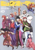 ビッグオーダー(10)(角川Cエース)(大人コミック)