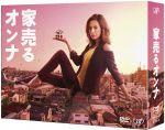家売るオンナ DVD-BOX(通常)(DVD)
