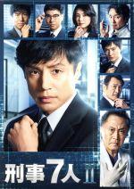 刑事7人 Ⅱ DVD-BOX(通常)(DVD)