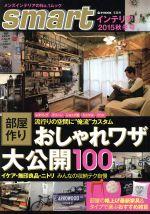 smartインテリア おしゃれワザ大公開100(e‐MOOK)(2015秋冬号)(単行本)