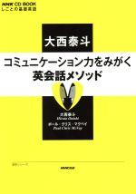 大西泰斗コミュニケーション力をみがく英会話メソッド しごとの基礎英語(語学シリーズ NHK CD BOOK)(CD1枚付)(単行本)