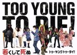 TOO YOUNG TO DIE! 若くして死ぬ 豪華版(Blu-ray Disc)(BLU-RAY DISC)(DVD)