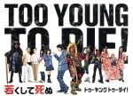 TOO YOUNG TO DIE! 若くして死ぬ 豪華版(通常)(DVD)