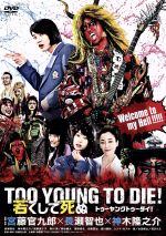 TOO YOUNG TO DIE! 若くして死ぬ 通常版(通常)(DVD)