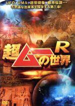 超ムーの世界R(通常)(DVD)