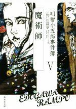 明智小五郎事件簿 魔術師(集英社文庫)(Ⅴ)(文庫)
