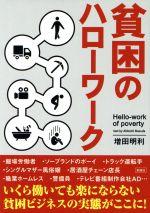 貧困のハローワーク(文庫)