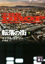 転落の街(講談社文庫)(下)(文庫)