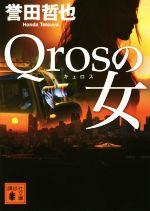 Qrosの女(講談社文庫)(文庫)