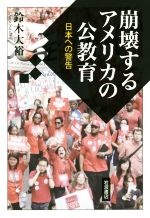 崩壊するアメリカの公教育 日本への警告(単行本)